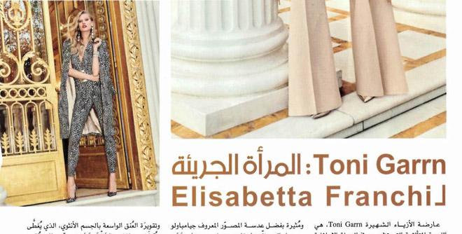 UAE_ZAHRAT AL KHALEEJ_cover
